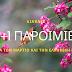 22 παροιμίες για τον Μάρτιο και την ελληνική γη
