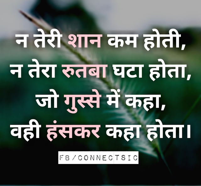 Hindi Quote of Anonymous for Life, Pride, Anger, Laugh, हंसकर