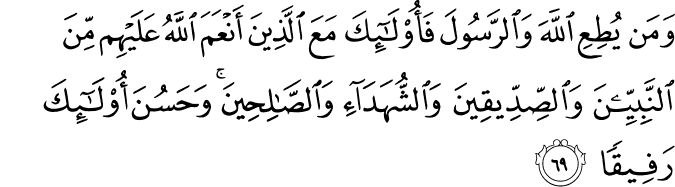 Surat An-Nisa Ayat 69