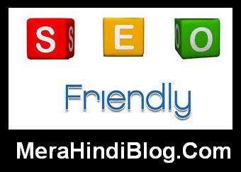अपने ब्लॉग या वेबसाइट को सर्च इंजन में दिखने योग्य बनाए - Kya kare jisse blog ya website search me aane lage?