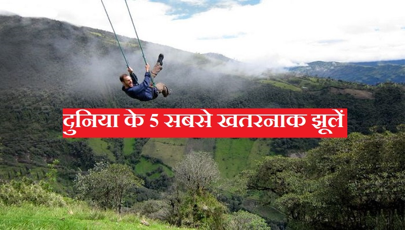 swing in hindi