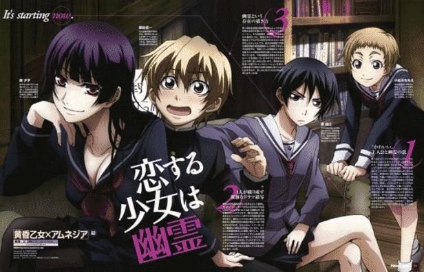 Tasogare Otome X Amnesia - Anime Mirip Seishun Buta Yarou
