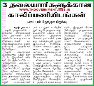 kamuthi-taluk-ramnad-district-village-assistant-post-recruitment-notification-www-tngovernmentjobs-in
