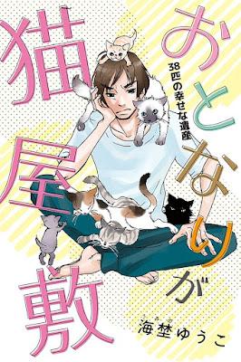 [Manga] おとなりが猫屋敷 [Otonari Neko-Yashiki] Raw Download