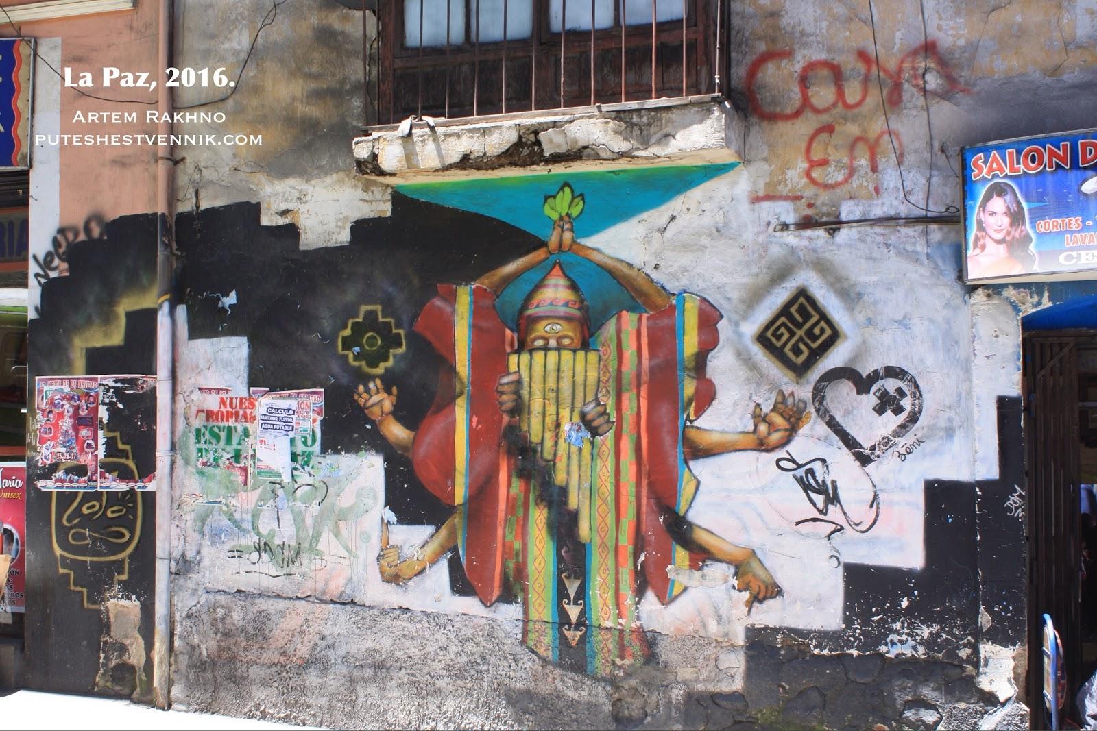 Граффити с Шивой в Боливии