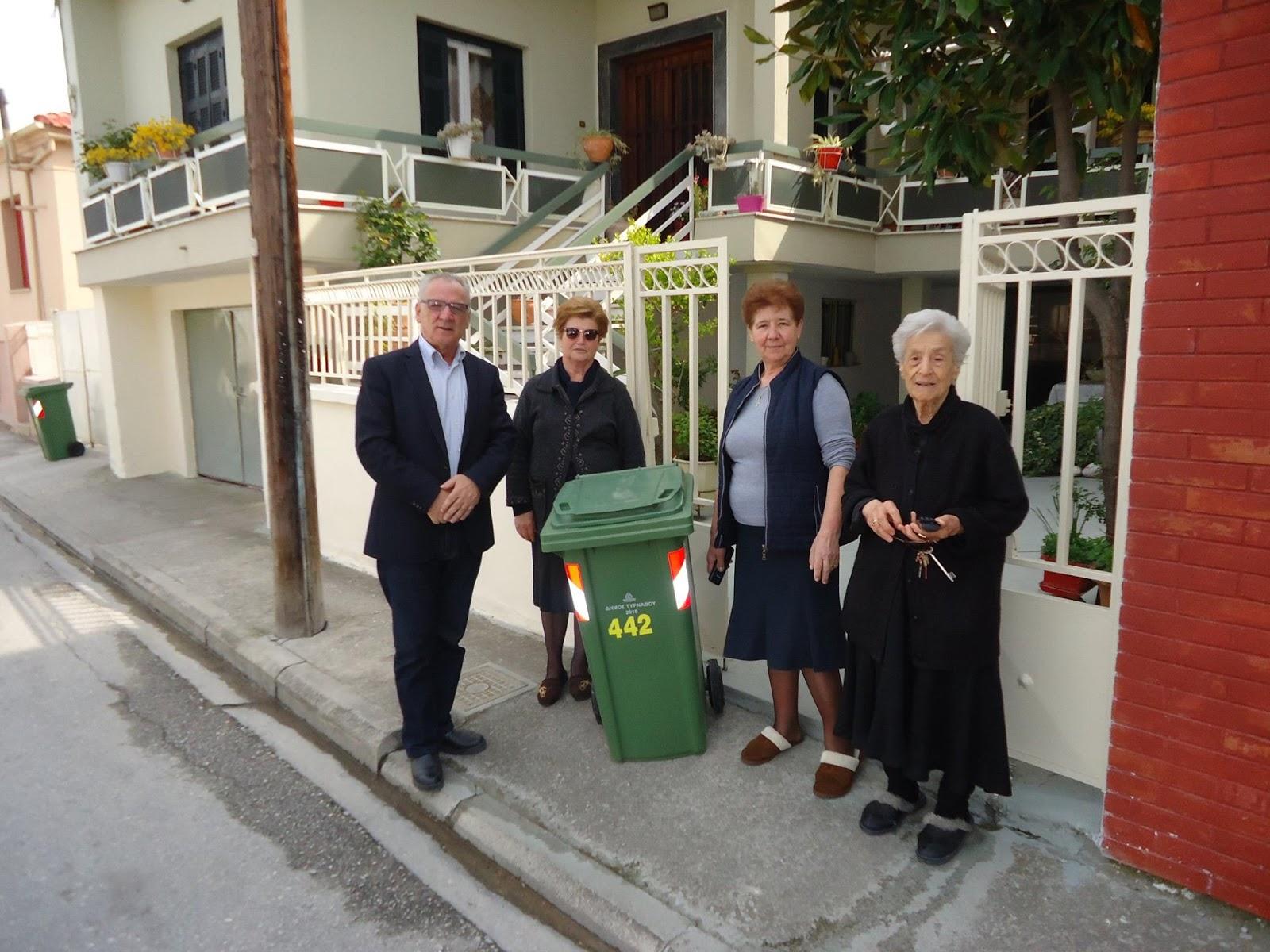 Ατομικοί κάδοι απορριμμάτων στο Δήμο Τυρνάβου