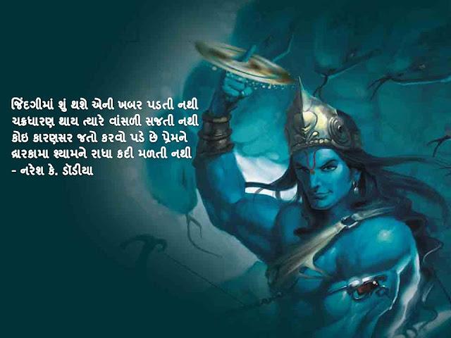 जिंदगीमां शुं थशे एनी खबर पडती नथी  Gujarati Muktak By Naresh K. Dodia