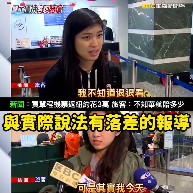 華航 東森 罷工 新聞