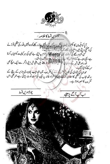 Free download Dil gazeeda Episode 23 novel by Umme Maryam pdf