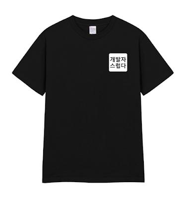 개발자스럽다 티셔츠 디자인
