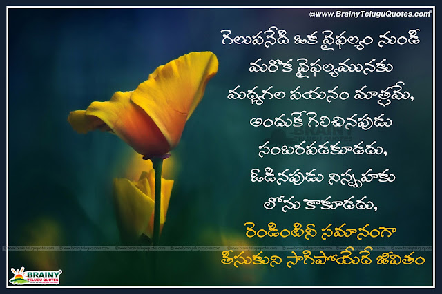 Here is Inspirational Quotations life inspiring messages thoughts beautiful telugu quotations online trending new fresh thoughts ideas for face book blogger google plus whatsapp friends and near and dear for free down loadable pdf pictures wallpapers images,Best telugu quotations, Nice Telugu inspirational quotes, Inspirational quotes in telugu, Touching quotes in telugu, Beautiful good evening quotes in telugu, Best telugu inspirational messages.