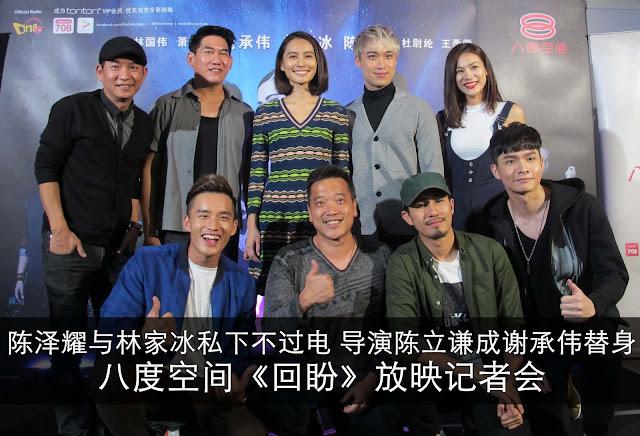 八度空间《回盼》放映记者会 陈泽耀与林家冰私下不过电 导演陈立谦成谢承伟替身