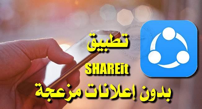 """تحميل مباشر لتطبيق SHAREit """"شاريت"""" بدون إعلانات 2019"""