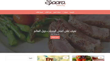 قالب Saara Fashion معرب لمدونات بلوجر