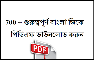 700+ general knowledge bangla Download Pdf