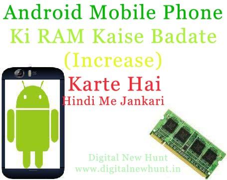 SD Card Se Android Mobile Ki RAM Kaise Badhaye