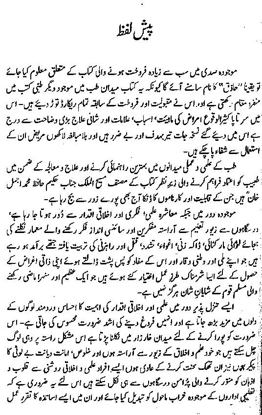 Hikmat Books Urdu PDF