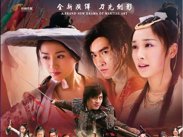 仙俠劍 Xian Xia Sword