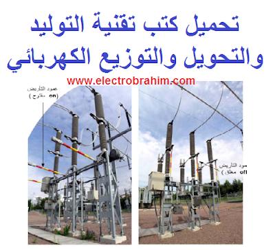 تحميل كتب تقنية التوليد والتحويل والتوزيع الكهربائي  Books Technology generating, transformer and distribution of electricity