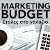 Κρίση και Marketing Budget... Μια σχέση πάθους.