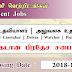 நூலக உதவியாளர், அலுவலக உதவியாளர், சாரதி (Library Assistant, Office Assistant) - பிரதேச சபை : கடான