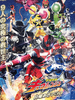 Uchuu Sentai Kyuranger Episode 01-48 [END] MP4 Subtitle Indonesia