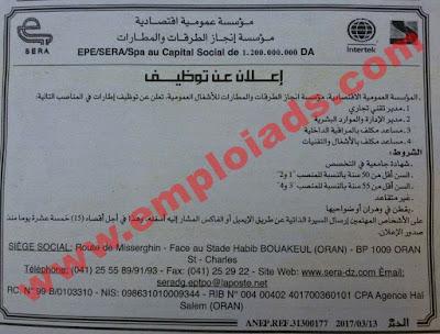اعلانات التوظيف للقطاع الخاص يوم 13 مارس 2017