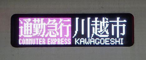 東京メトロ副都心線 通勤急行 川越市行き 50070系(旧表示)