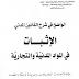 تحميل كتاب الواضح في شرح القانون المدني -الاثبات في المواد المدنية والتجارية pdf
