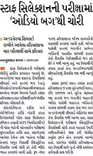 EDUCATIONAL NEWS UPDATES DATE:-30/10/2017 4