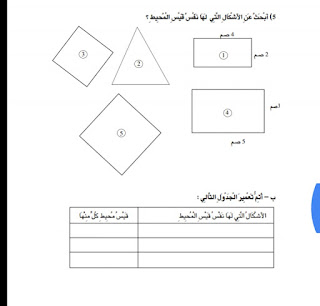 12 - كراس العطلة رياضيات سنة ثالثة