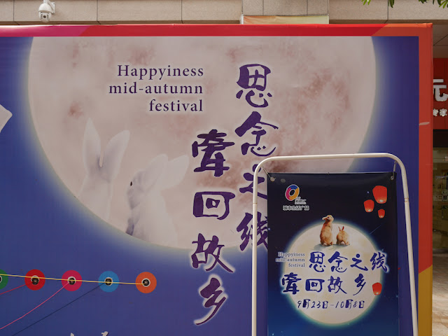 "sign with ""Happyiness mid-autumn festival"""