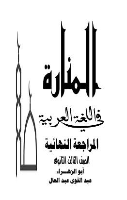 مراجعة ليلة امتحان اللغة العربية ثانوية عامة 2020- موقع مدرستى