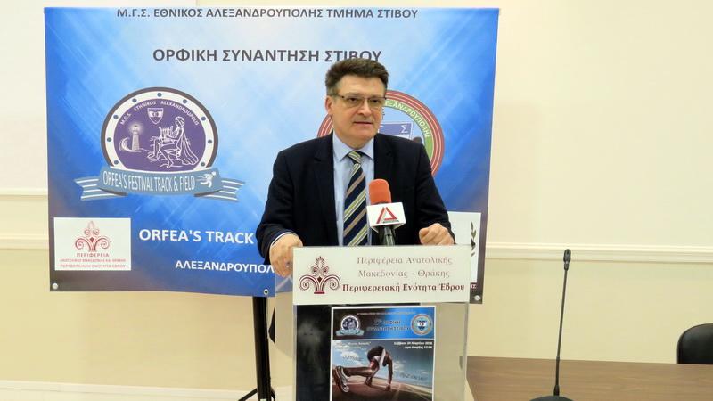 Αλεξανδρούπολη: Πάνω από 1.400 αθλητές δίνουν ραντεβού στην 5η Ορφική Συνάντηση Στίβου