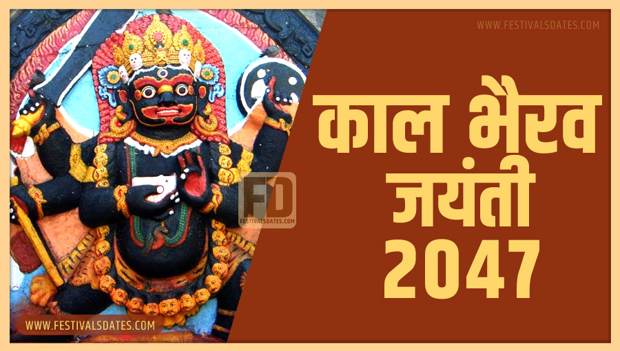 2047 काल भैरव जयंती तारीख व समय भारतीय समय अनुसार