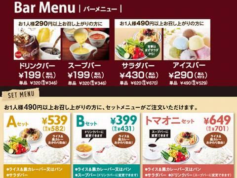 HP情報 トマト&オニオン
