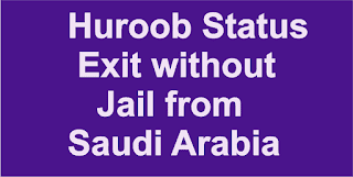 Huroob Status check Exit without Jail