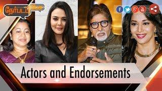 Nerpada Pesu 30-08-2016 Actors and Endorsements
