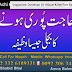 Kismat Achi Karne Ki Dua e Nade Ali In Urdu