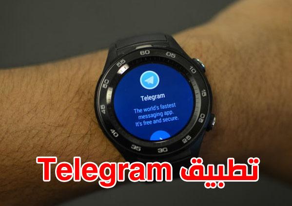 تطبيقات الساعات الذكية