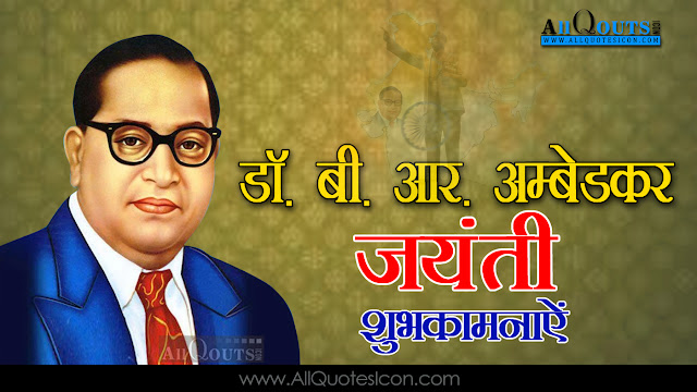 Famous-Best-Dr-BR-Ambedkar-Birthday-Hindi-quotes-Whatsapp-images-Facebook-pictures-wallpapers-photos-greetings-Thought-Sayings-free