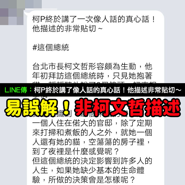 柯文哲 蔡英文 這個總統 LINE 謠言 台北市長柯文哲形容頗為生動