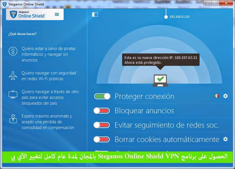الحصول على برنامج Steganos Online Shield VPN بالمجان لمدة عام كامل لتغيير الآي بي