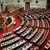 Αύριο στις 12 το μεσημέρι της Τρίτης ξεκινάει στη Βουλή η συζήτηση για ψήφο εμπιστοσύνης....