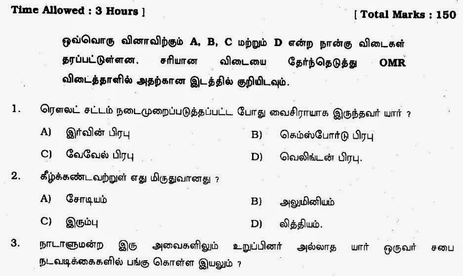 Model answers tntet question pdf with paper