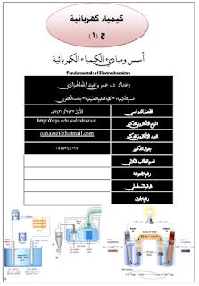 تحميل كتاب الكوميدينو عبدالله النعيمي pdf