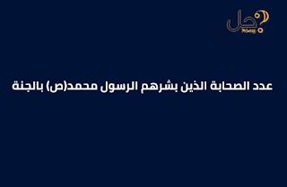 عدد الصحابة الذين بشرهم الرسول محمد(ص) بالجنة من 4 حروف
