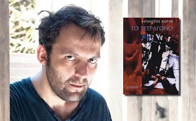 Το τετράγωνο - Δωρεάν μυθιστόρημα από τον Αύγουστο Κορτώ