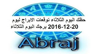 حظك اليوم الثلاثاء توقعات الابراج ليوم 20-12-2016 برجك اليوم الثلاثاء