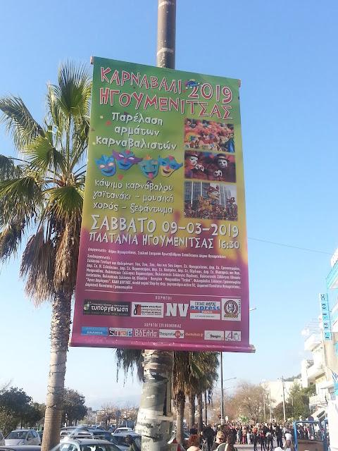 Ήγουμενίτσα: Φωτογραφίες από το επιτυχημένο καρναβάλι Ηγουμενίτσας